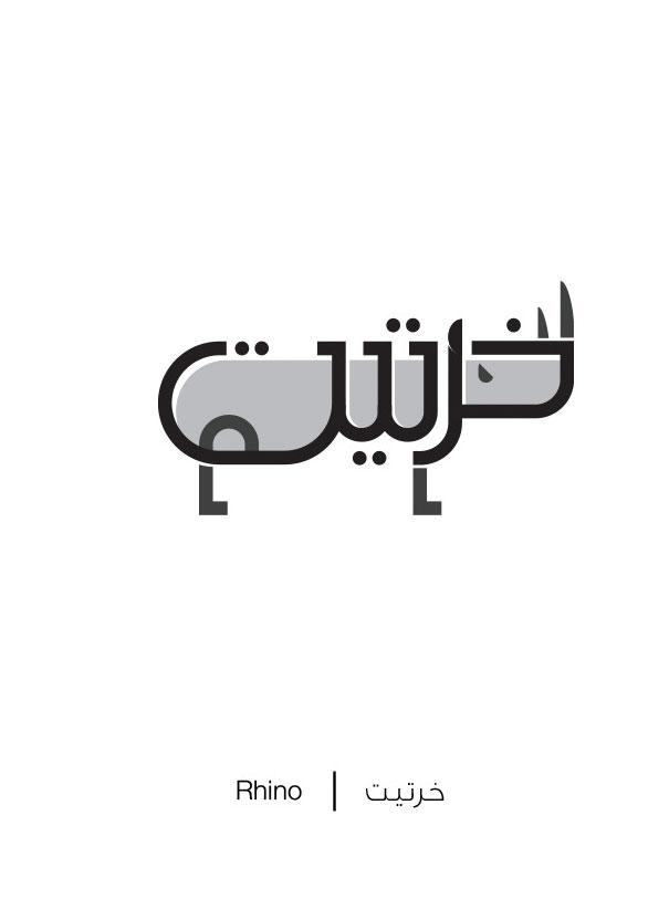 Arabic Letters para aprender árabe gracias al diseño